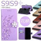 ショッピングGALAXY Galaxy S9 galaxy s9+ ケース 手帳型 キラキラ 女の子 おしゃれ galaxy s9 plus ケース 耐衝撃 カードポケット付き レザー 花柄