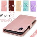 iphone x ケース 手帳型 ウメの花 梅  かわいい おしゃれ 海外 マグネット 花柄 オシャレ マグネット付き 財布型 カード入れ 磁石