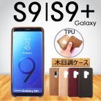 ショッピングGALAXY Galaxy S9背面ケース指紋認証  木目調  Galaxy S9 Plusカバー ケース 軽量 薄形 木目ウッド 耐衝撃 人気ギャラクシーS9プラスケース 背面保護  シンプル