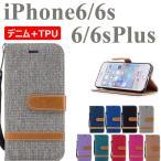 スマホケース iPhone6ケース手帳型アイフォン6sアイフォン6splusケース手帳型 マグネット高級感 デニム耐衝撃IPHONE6s iPhone6splus手帳カバーデニム高級 耐衝撃