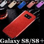 ショッピングGALAXY GALAXY S8/S8+ケース専用 耐衝撃 防指紋柔軟 衝撃防止ギャラクシー S8 背面カバー  キラキラgalaxy S8/S8+背面保護カバー耐衝撃ケース キラキラ