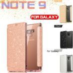 ショッピングGALAXY Galaxy Note9ケース 手帳型 キラキラ本革 少女Galaxy Note9ケースキラキラ可愛い背面クリアギャラクシー ノート9手帳型ケース本皮レザー人気 耐衝撃