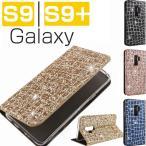 ショッピングGALAXY GALAXY S9Plus 手帳落下防止 柔軟性 全面保護  かわいい 防塵耐衝撃GALAXY S9手帳ケースカード収納カラフルギャラクシー S9専用手帳ケースきらきら耐衝撃