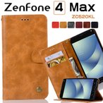 ZenFone 4 Max手帳ケース マグネット付 き ZC520KLケース スタンド機能 ゼンフォン 4マックスカバー 送料無料 ZenFone 4 Maxおしゃれ 手帳専用ケース