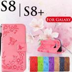 ショッピングGALAXY Galaxy S8 手帳型ケース キラキラ 可愛い Galaxy S8+ケース 財布型 キラキラ レディース蝶柄可愛い ギャラクシー S8 Plusカバー 保護ケース可愛い