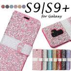 ショッピングGALAXY Galaxy S9手帳ケース 耐衝撃キラキラ可愛い Galaxy S9 Plus保護ケース手帳型 カバー  軽量 キラキラ   女性向け人気ギャラクシーS9プラスケース  可愛い