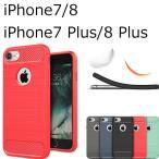 IPHONE 7/8 ケース専用背面保護ケース 耐衝撃 手作り ハンドメイド iphone7/8 plusケース背面ケース 耐衝撃カバー 指紋防止 アイフォン7/8プラスケース