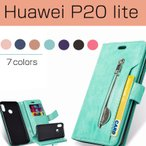 Huawei P20 lite手帳型ケース カラフル可愛い ビジネス HUAWEI P20 liteカバー 手帳型 高級 ファーウェイ P20ライトカバー手帳型おしゃれ 耐衝撃