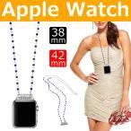 Apple Watch ベルト バンド 38mm 42mm女性 ネックレス 首飾り 綺麗高級 連結器付交換用apple watch 交換ベルト女性38mm 42mm 高品質 キラキラ個性