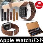 Apple Watch ベルト バンド 38mm 42mm ビジネス風 高品質 時計バンド 38mm用 42mm用 高級感apple watch 交換ベルト38mm 42mm 高品質 腕時計バンド交換 柔軟