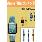 Apple Watch 38mm 42mm 油絵 ベルト バンド 向日葵柄 高品質 時計バンド 38mm用 42mm用 高級感apple watch 交換ベルト向日葵油絵  高品質 腕時計バンド交換