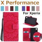 sony xperia x performance SO-04H/SOV33 ケース 手帳型  保護カバー 防塵 人気ソニーエクスペリア手帳型ケース マグネット式花柄 磁石 専用