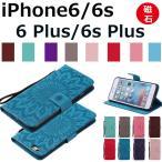 スマホケース iPhone6 ケース iPhone 6s plus 6plus ケース手帳防塵 耐久性 花柄 6S PLUS 手帳型ケース スタンド機能 カバーアイフォン6sケース 花柄手帳型