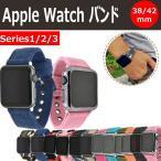 APPLE WATCH 38mm 42mm 迷彩柄バンド交換apple watch 迷彩柄 ズックベルト apple watch 交換ベルト アダプター付き 豪華ズックベルト  迷彩柄連結器