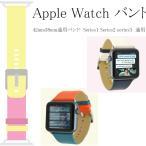 iwatchベルト 42mmバンド 通用 バンド 牛革 apple watch 交換ベルト本革 牛革 保護ベルトAPPLE WATCH 38mm 42mm 高品質 腕時計バンド交換 本革ベルト