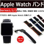 APPLE WATCH 38mm 42mm 高品質 腕時計バンド交換 iwatchベルト 42mmバンド 通用apple watch 交換ベルトファッション傷防止 可愛い 耐衝撃 薄型 ベルト