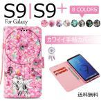 ショッピングGALAXY Galaxy S9手帳型ケース 携帯 カバー財布型かわいい花柄 Galaxy S9+ケース 財布型 おしゃれ 軽量 蝶  ギャラクシー S9手帳カバー 高級 シンプル 薄型