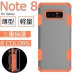 ショッピングGALAXY galaxy note8  背面ケース薄型 軽量 耐衝撃 便利Galaxy Note8携帯カバー シンプル 軽量   耐摩擦 ギャラクシー ノート8 カバー 背面保護  軽量