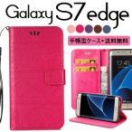 ショッピングGALAXY Galaxy S7 edge 送料無料手帳型 ケース 人気 カード収納 Galaxy S7 edge 手帳型 カバー カード収納 人気ギャラクシーS7エッジ ケース  耐衝撃 送料無料