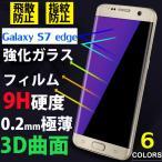 強化ガラスフィルムGalaxy S7 edge専用9H 液晶保護フィルムGalaxy S7 edgeガラスフィルム