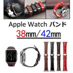 Apple Watchバンド 本革 柔軟 アップルウォッチ バンド 交換ベルト Apple Watch 42mm 38mm腕時計バンド 本革ベルト 腕時計Apple Watchベルト