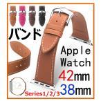 Apple Watch series123に対応 Apple Watch腕時計バンド Apple Watch腕時計ベルト男女兼用 高級感  Apple Watch 38mm 42mmベルト 交換バンド