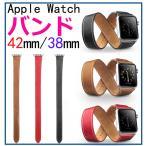 Apple watchベルト アップルウォッチ ベルト 本革 牛革 Apple watch交換ベルト Apple watch交換バンド Apple watchバンド 本革 牛革 高級 上品