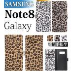 ショッピングヒョウ柄 Galaxy Note8 SC-01K/SCV37ケース  豹柄 ヒョウ柄 おしゃれ手帳型 ギャラクシーノート8ケース 耐衝撃 豹柄 ヒョウ柄