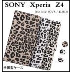ショッピングヒョウ柄 Xperia Z4 SO-03G/ SOV31/402SOケース手帳 二つ折り ヒョウ柄 おしゃれ PUレザー