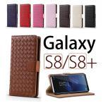 ショッピングGALAXY Galaxy S8/galaxy s8ケース 液晶保護  編み込み風Galaxy S8+手帳ケース編み込み風 メッシュ風  スタンド機能薄型 軽量 ギャラクシーS8カバー