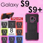 ショッピングGALAXY Galaxy S9 背面カバー 耐衝撃 耐震  PC 頑丈 高級感  Galaxy S9Plus背面ケース高級感 防塵 耐指紋 手作り  ギャラクシー S9/S9 Plus背面ケース  耐衝撃