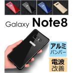 ショッピングGALAXY Galaxy Note8アルミ バンパー 耐衝撃 Samsung Galaxy Note8背面保護ケース 金属フレームギャラクシー ノート8薄型アルミカバー 耐衝撃 背面保護