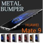 Huawei Mate9アルミバンパーケース ネジ/工具不要Huawei Mate9メタルケース Huawei Mate9ケース バンパー 防塵 耐衝撃