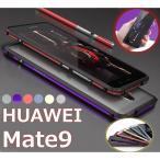 Huawei Mate9専用のアルミバンパー Huawei Mate9ケース 航空アルミニウム 金属合金 高級 Huawei Mate9アルミバンパー
