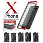 IPHONE Xアルミ背面ガラスiphonex耐衝撃LUPHIE正規品 iPhoneXケース 背面強化ガラス金属フレームアイフォンXケースバンパー 航空アルミ