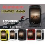 Huawei Mate 9ケース 最強メタルケース 超頑丈 Huawei Mate 9アルミバンパー 耐衝撃 防汚ファーウェイMate9ケース