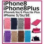 iPhone8/8 Plus手帳型ケース 型押し iPhone6/6s/6 Plus/6s Plusケース 手帳型 くま  折りたたみ iPhone5/5sケース スタンド機能 iPhone SE手帳型ケース