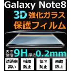 Galaxy Note8(SC-01K/SCV37)ガラスフィルム硬度9H 強化ガラス 保護フィルム 飛散防止 指紋防止  ギャラクシーノート8ガラスフィルム