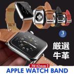 Apple Watch ベルト バンド 38mm 42mm 本革 牛革レザー 高級 柔軟 高耐久性 連結器付交換用Apple Watch 交換バンド 腕時計用 おしゃれ ビジネス
