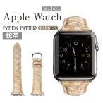 Apple Watch ベルト バンド 38mm 42mm 本革 蛇革 パイソン 希少 柔軟 耐久 連結器付Apple Watch 交換ベルト 本革Apple Watch 本革バンド 高級 ベルト