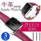 Apple Watch ベルト バンド 38mm 42mm クロコ型押し 本革 牛革レザー 高級 連結器付交換用Apple Watch 交換用ベルトApple Watch 本革ベルト 柔軟 耐久