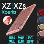 ソニーエクスペリアXZ/XZs PC ハードケース カバー指紋防止  PCxperia xzs 背面ケース カバー耐衝撃 XPERIA XZ/XZS 専用ケース 背面カバースリム 薄型
