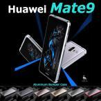 Huawei Mate 9 専用のアルミバンパー 金属フレームバンパー アルミ製 高品質 ファーウェイ メイト9カバー 耐久 耐磨薄型 軽量