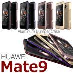 Huawei Mate9 アルミバンパー 薄型 軽量携帯カバーバンパー アルミ ファーウェイ メイト9ケース 金属フレーム 衝撃保護