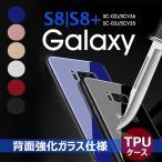 ショッピングGALAXY galaxy S8/S8+保護ケース 高耐熱性 傷防止耐衝撃ギャラクシー S8軽量携帯カバー  薄型 衝撃防止GALAXY S8/S8+ケース専用背面ケース 携帯カバー
