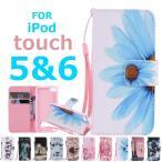 iPod touch 6世代 5世代 手帳型ケース 横開き レザー 革 合皮 アイポッドタッチ6ケース アイポッドタッチ5/6ケース手帳 レザー合皮