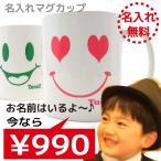 名入れ マグカップ【スマイルデザイン】