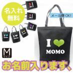 Yahoo!initial-store ヤフーSHOP自分だけのお名前トート♪【Iハートデザイン/Mサイズ】