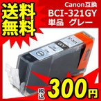 BCI-321GY 単品 グレー キャノン 互換 プリンターインク CANON,BCI-321+320 対応 送料無料 クーポン・ポイント利用に