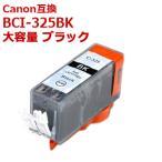 キャノンインク BCI-325PGBK 大容量 顔料 ブラック 単品 キャノン CANON互換インクカートリッチICチップ有 プリンターインク 着後レビューで送料無料